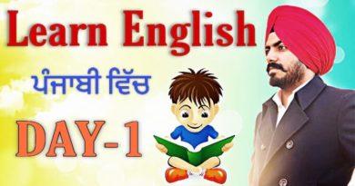 Learn English in Punjabi Day 1